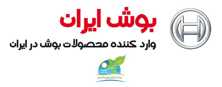 خرید کولر گازی بوش اینورتر 30000 از بوش ایران