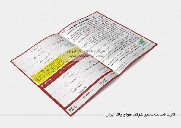گارانتی کولر گازی بوش اینورتر 12000 شرکت هوای پاک ایران