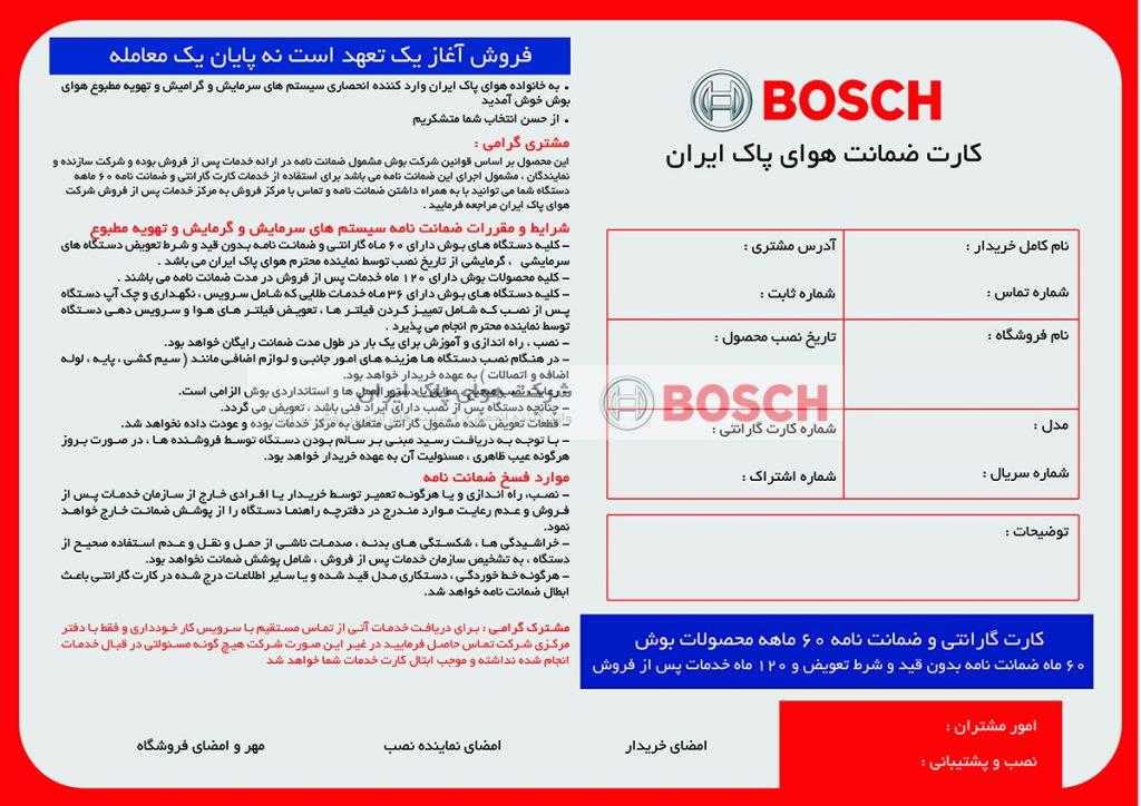 کولر گازی بوش اینورتر ۱۲۰۰۰ مدل B1ZMI12112