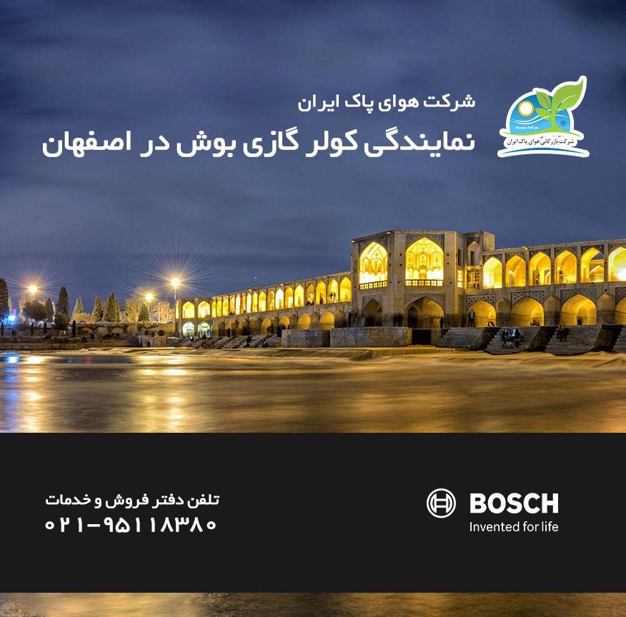 نمایندگی کولرگازی بوش در اصفهان