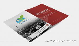 ضمانت نامه شرکت هوای پاک ایران - فروشگاه و نمایندگی محصولات بوش