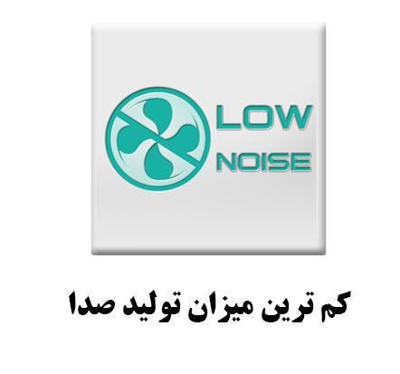 کم ترین میزان تولید صدا در سیستم داکت اسپلیت